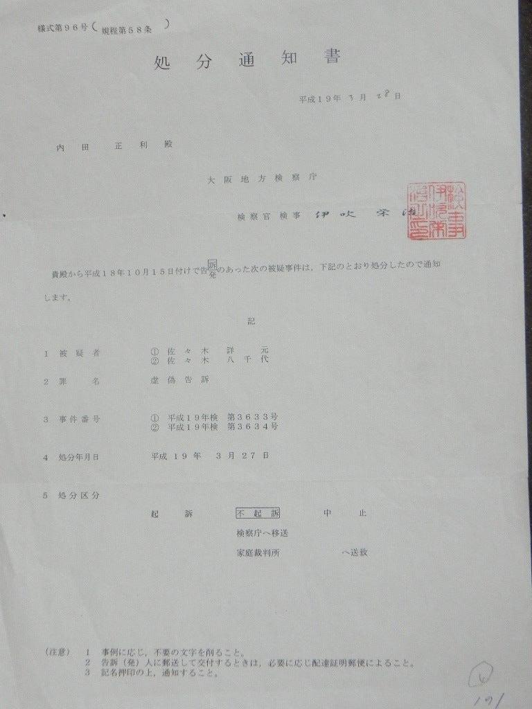 毎日新聞大阪支社の巖崎日出雄記者が,出鱈目で大噓を記事にし名譽を毀損した。 | 冤罪の正 実話ブログ
