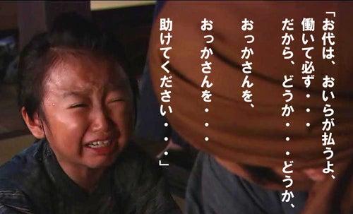 第1話後半で喜市が言った感動のセリフ!ちちんぷいぷい ...