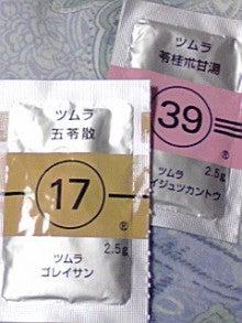 ツムラ 39