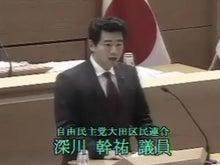岡高志 オフィシャルブログ「大田区議会日記 」Powered by Ameba-深川みきひろ