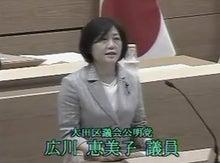 岡高志 オフィシャルブログ「大田区議会日記 」Powered by Ameba-広川恵美子