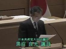 岡高志 オフィシャルブログ「大田区議会日記 」Powered by Ameba-黒沼良光