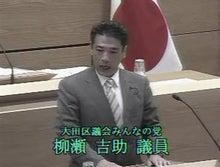 岡高志 オフィシャルブログ「大田区議会日記 」Powered by Ameba-柳瀬吉助