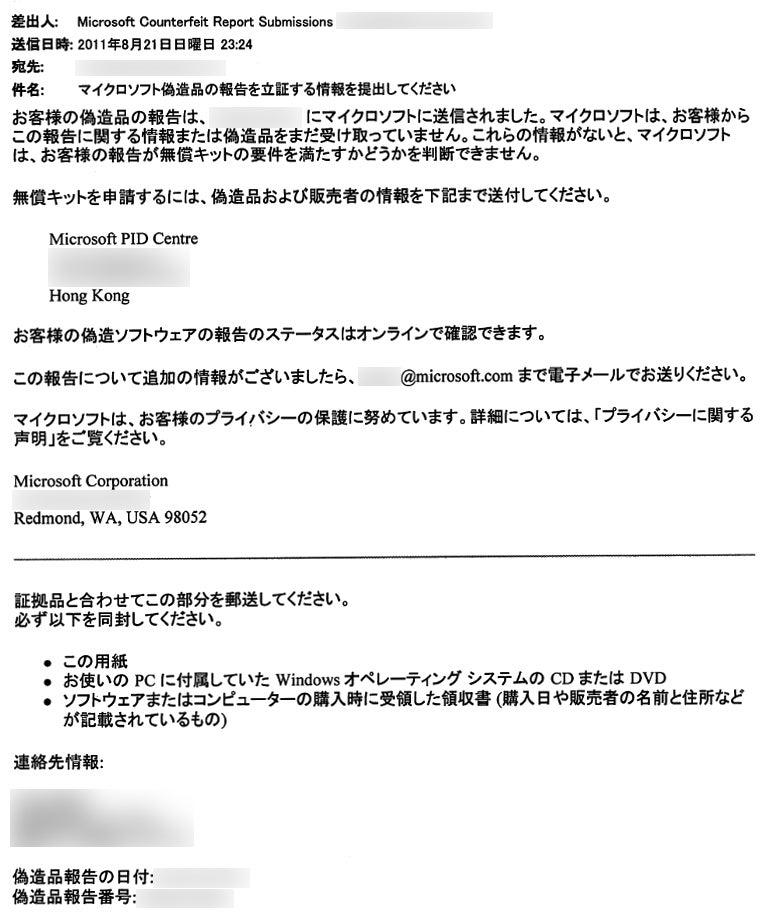 オークションで海賊版詐欺? (Microsoft Office 2010) | TのBlog