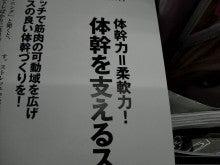 平塚のプロトレーナーがいる治療院-2011_0918_010536_172.jpg