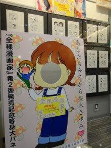 【コミック・ご報告】桜木さゆみ先生サイン會でした!! | SHIBUYA TSUTAYA Information