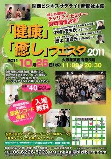 ☆大阪de レイキ&ハーブティー キラキラ happy-life*。:.・ ♪