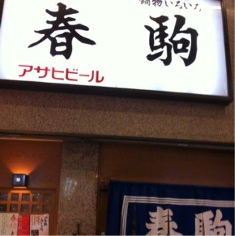 エントリー 5 お壽司 「春駒」   大阪! ニコニコ主婦ブログ