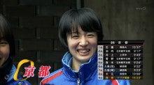30回京都駅伝 注目のヒロイン池内彩乃ちゃん!   Linpapaのブログ