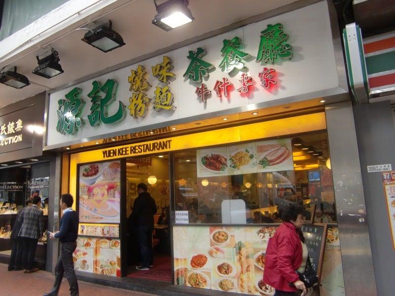 普段のランチ「源記焼味粉麺茶餐廳」@尖沙咀 | 香港食べある記