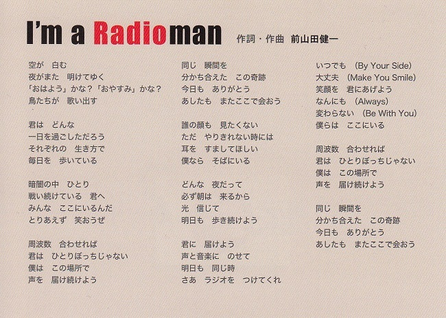 I'm a Radioman やまだひさしwithラジアンオールスターズ|~はらだくさい~ジャングルの王者!たあちゃん