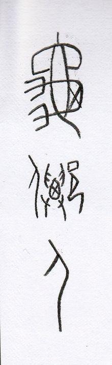 亀仙人×古代文字 | 古代文字道場 村守水分