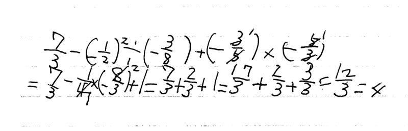 ノートの使い方で決まる中1の「計算問題」|徳島市の學習塾 吉澤教室