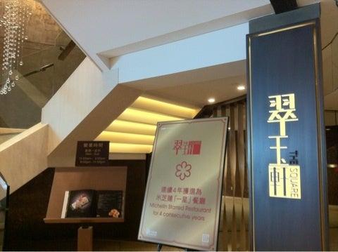 ようこそ香港へ!飲茶だけの香港立ち寄り【翠玉軒】 | Celia's Blog in HONG KONG