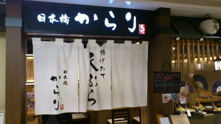 『日本橋 からり』 (初) 京都駅前・ヨドバシカメラ | ぶーちこの ...