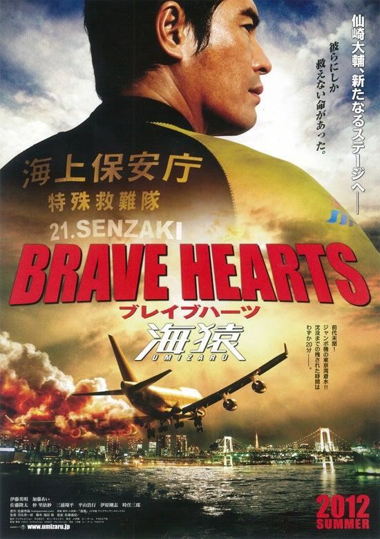 BRAVE HEARTS 海猿(ネタバレ)|三角絞めでつかまえて