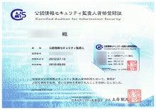 公認情報セキュリティ監査人(CAIS)登録証|産業能率大學とCISA