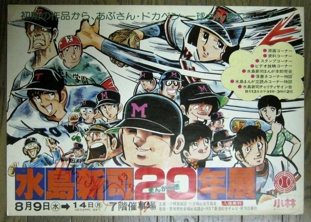 昭和のポスター「1978年8月 水島新司20周年展」 @小林デパート ...