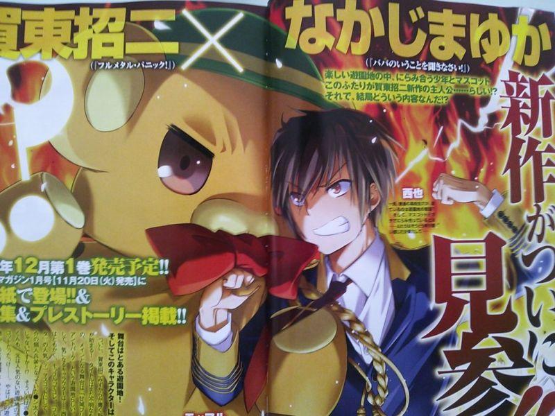 「賀東招二×なかじまゆか」新作は12月発売!フルメタの例の ...