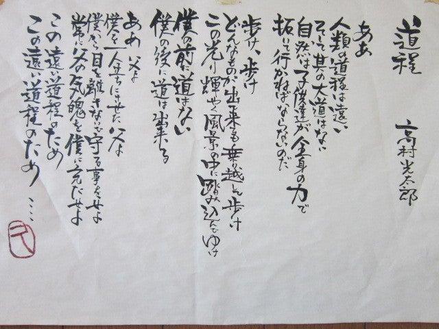 「道程」(高村光太郎)   応援団長 (カッチャン) の ブログ