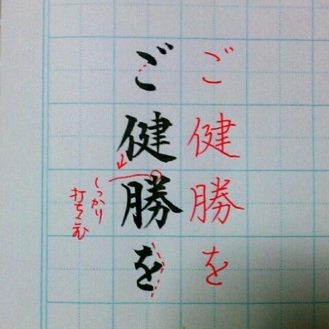 美文字のお題「ご健勝を祈念しております」を書いてみましょう! | 筆耕房☆楷書の書き方