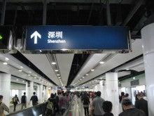 香港旅行13 香港鐵路東鐵綫(MTR East Rail Line) 紅磡⇒羅湖 | lightwindの臺灣ブログ