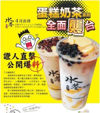 臺灣旅行される方へご注意w:飲み物「半糖」は半糖じゃなかっ ...