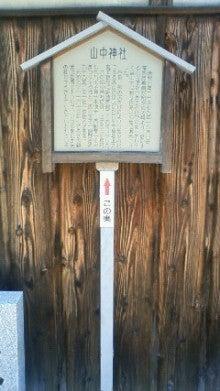 舊山中宿①山中関所跡~山中神社   ゆきまるのブログ