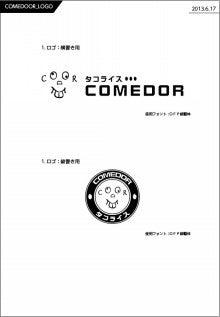 $タコライス COMEDOR-ロゴ