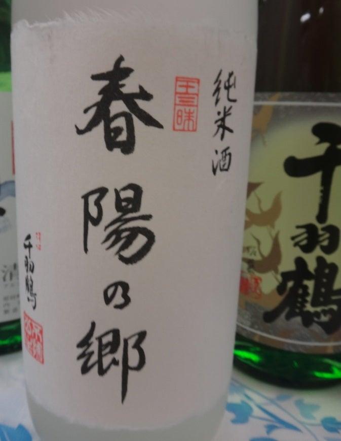 低蛋白米として注目される「春陽」を原料に | 蔵元女將に ...