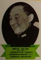 海上自衛隊創設の歴史 【橫須賀】 太平洋戦爭史と心霊世界