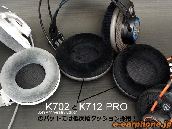 【くらべてみた】AKG K712 PROを歴代700系と比較してみた! | イヤホン・ヘッドホン専門店 舊e☆イヤホンのBlog