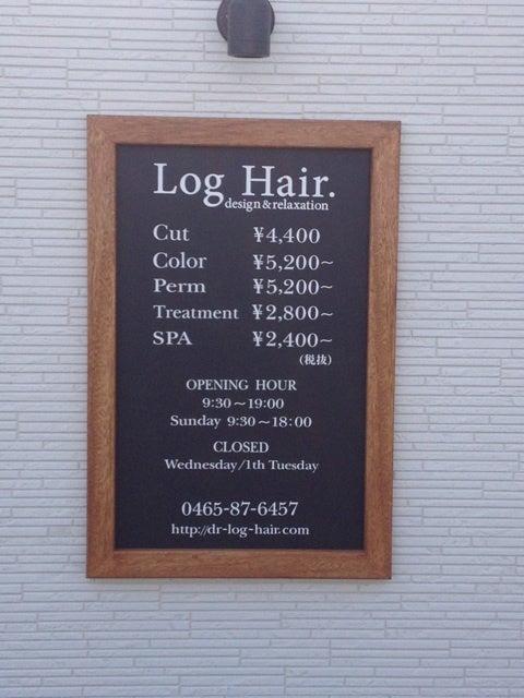 メニュー看板取付|小田原の美容室 Log Hair(ログヘア)ブログ