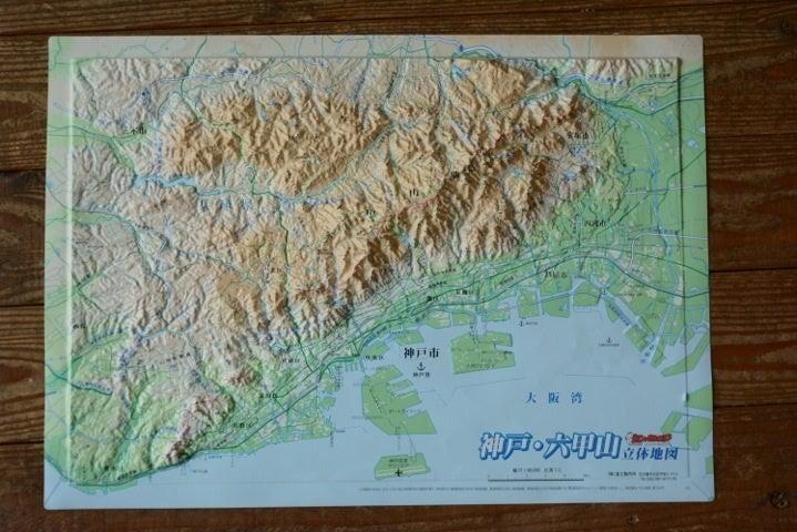 六甲山 クニャマップ 六甲山の立體地図 | あさやんのholoholo日記