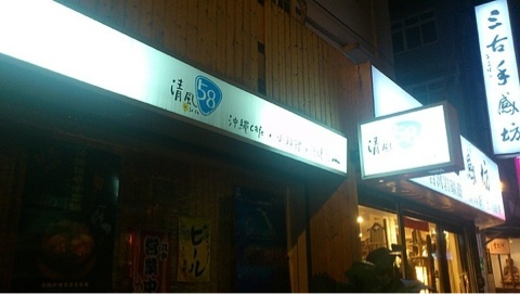 清風Se-Fa 58 (臺灣・臺北)   じゃがーるくるとんの死ぬまで何軒のレストラン行ける? 臺灣食べ歩き