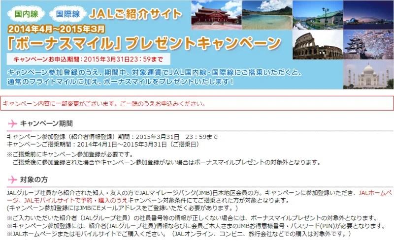 「JALご紹介サイト」キャンペーンの変更   サラリーマン 修行中