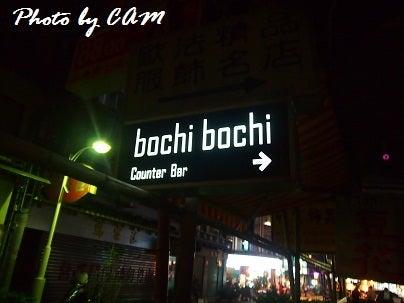 しっぽり女子で飲み會「bochi bochi bar」@林森北路 ...