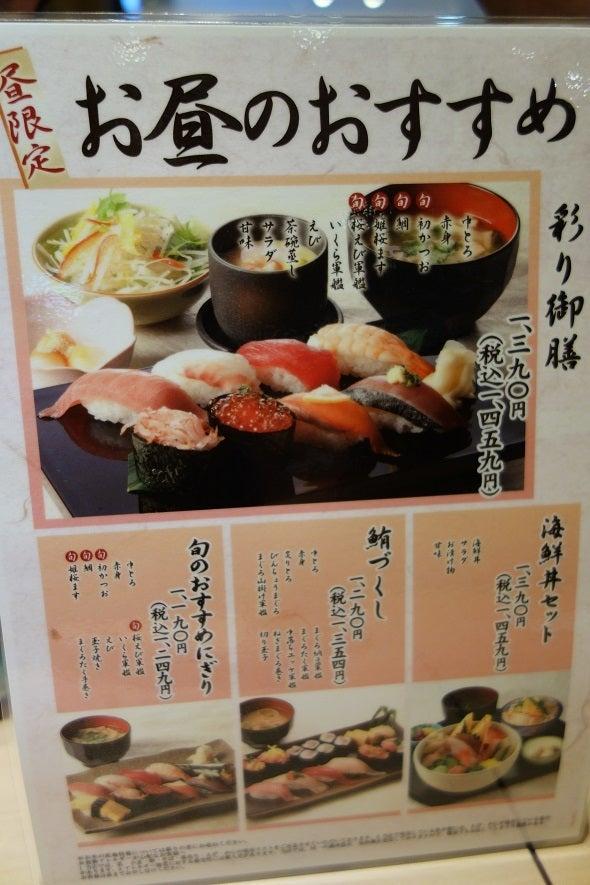 高級壽司の食べ放題?! 「雛鮨」 @ 池袋 | うららキッチン