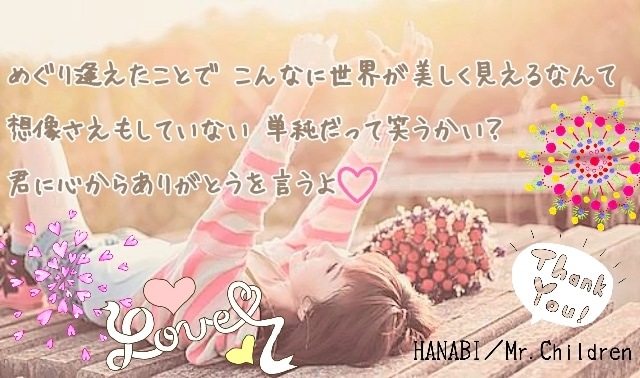 HANABI/Mr.Children☆ | MOMO