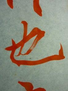 14回前半 貫名崧翁『左繍敘稿』の用筆法 「也」の臨書 「揮毫上の小筆・大筆の違い」掲載   熊山のブログ