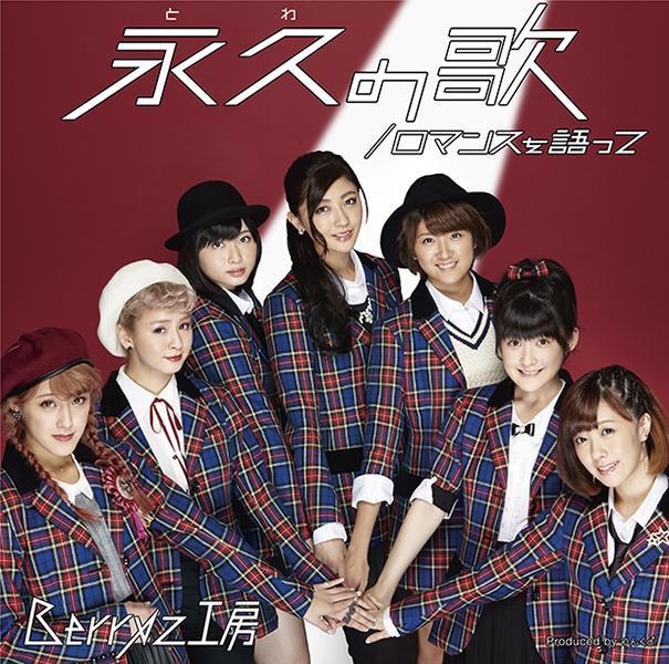 Berryz工房の「永久の歌」の衣裝が、風男塾のチェンメン天國と似ている件   すべては、ふじヤンのシナリオ ...