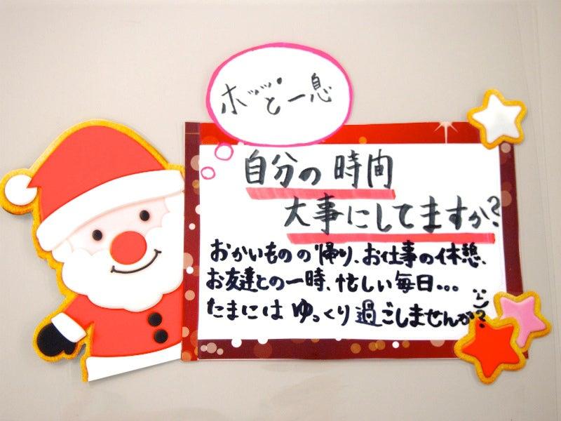 楽しいクリスマスPOP研修☆ | 販促ヒント満載!すごはん まっす ...