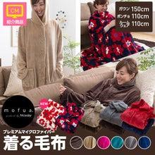 【mofua】プレミアムマイクロファイバー着る毛布