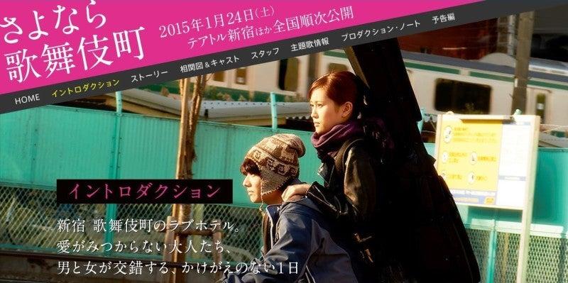 「さよなら歌舞伎町」HPリニューアル♪   あっちゃん&てち