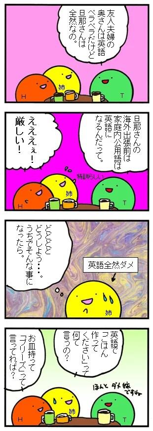 ダメ嫁日記 その60   ぽよんけぱよんけ ~ダメ嫁が綴る4コマ漫畫~