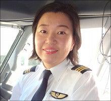 長森明子「ママはパイロット」 | 輝く女性応援會議オフィシャルブログ「すべての女性が輝く日本へ」Powered ...