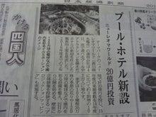 中四国最大テーマパーク・レオマ生き残りかけた投資~外資投資会社が