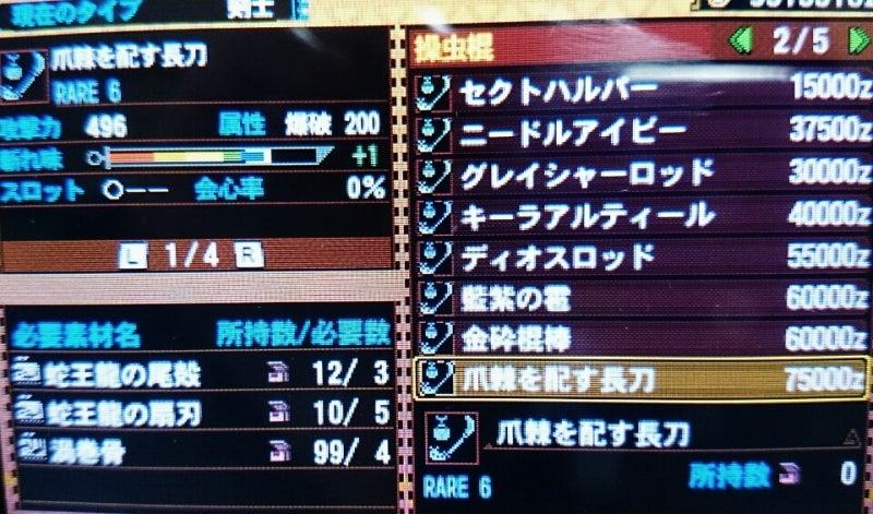 【MH4G】 蛇帝笏ペダンマデュラ作成日記\\(^o^)/   へっぽこハンターのダメダメ狩猟日記