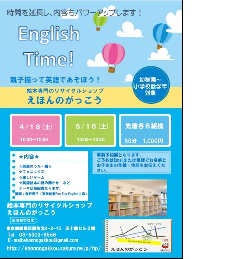 4月・5月の英語イベントEnglish Time!のご案內 | 東京・練馬區 子ども英語教室Fun Fun English