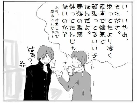 九條3兄弟と蓮。 その10   せつない戀のはなし ~BL小説と漫畫~